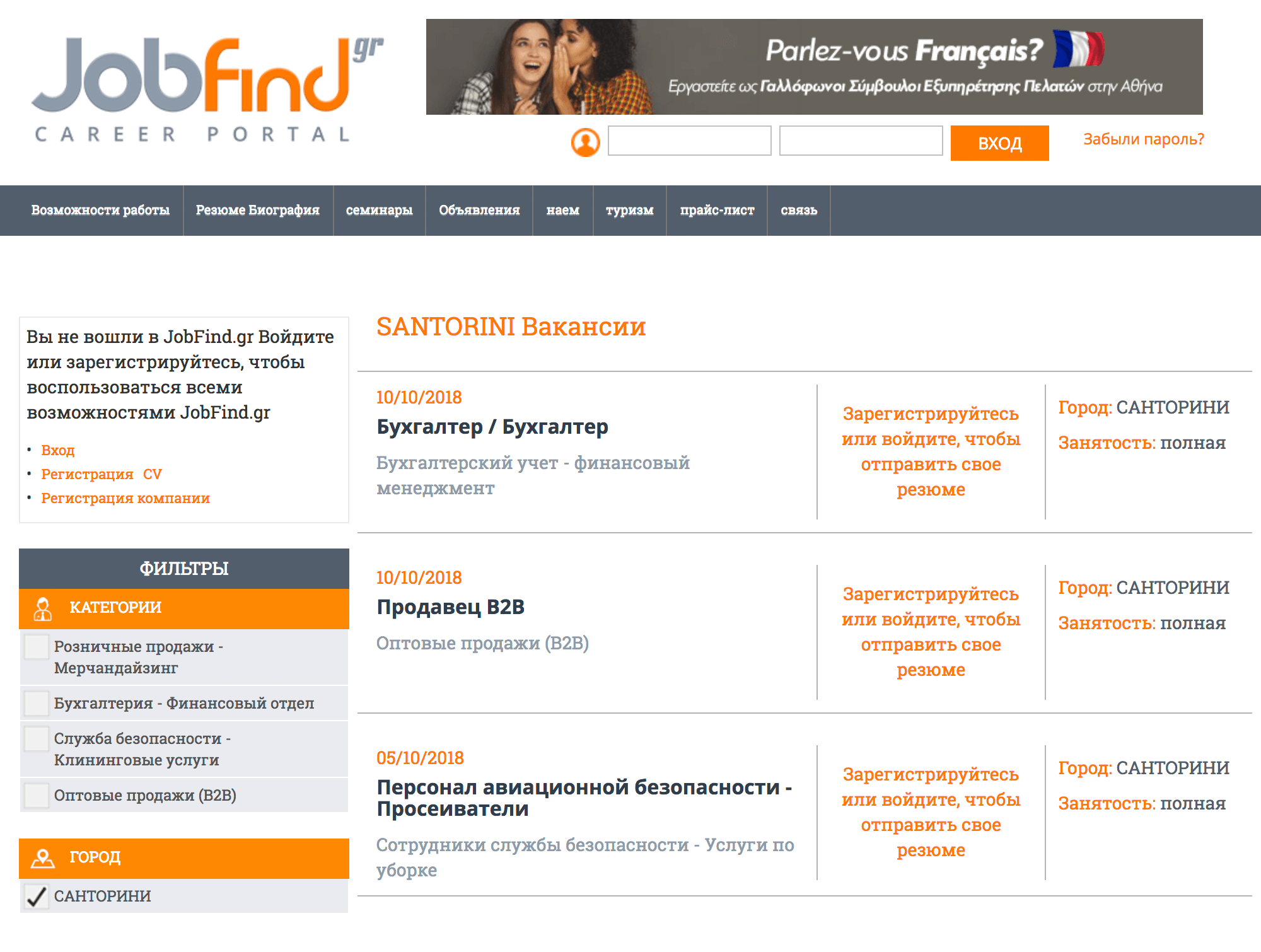 Один из популярных сайтов для поиска работы в Греции, в частности на Санторини