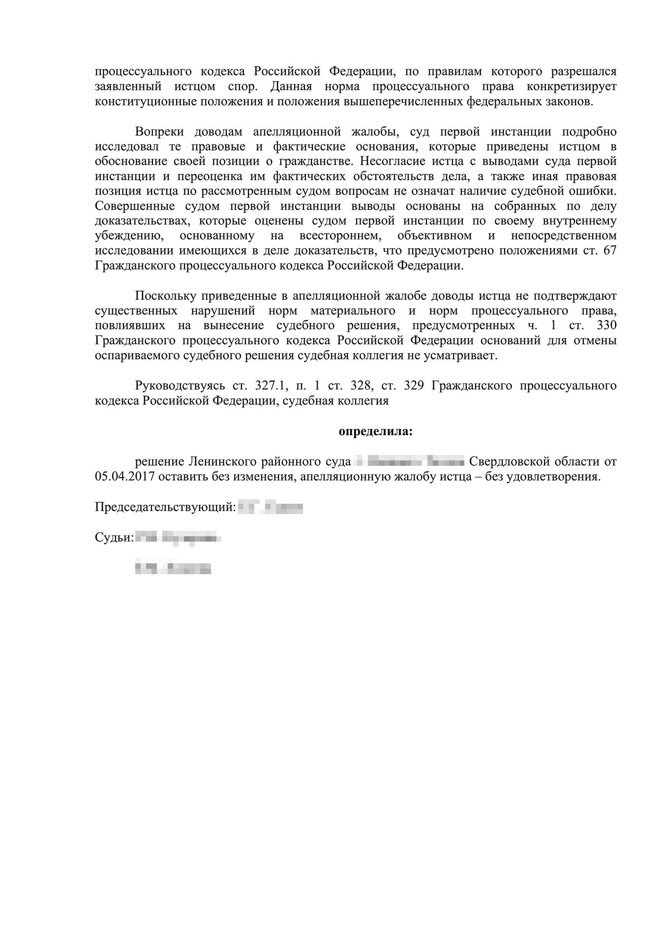 Суд апелляционной инстанции отказал Лидии в признании ее гражданкой СССР