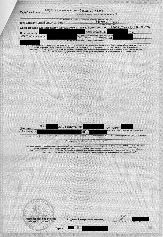 Исполнительный лист, который необходим для взыскания денег с застройщика