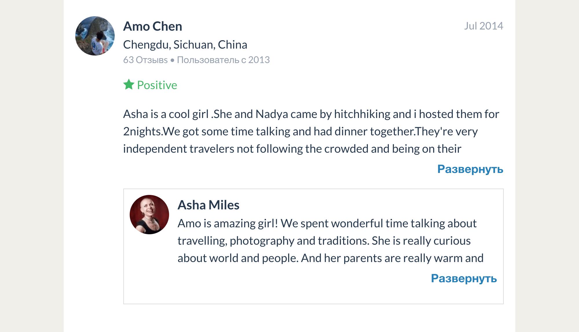 Хосты тоже оставляют отзывы о своих гостях. Такой отзыв оставила мне наш хост в Китае. Амо пишет, что ей понравились мои рисунки и фотографии