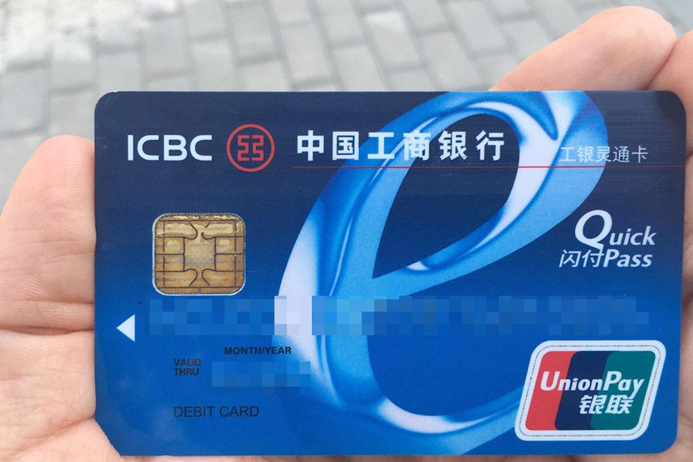 Иностранцам в Китае получить кредитную карту сложно. Обычно доступна только простая дебетовая карта с платежной системой «Юнион-пэй», причем за рубежом она не работает