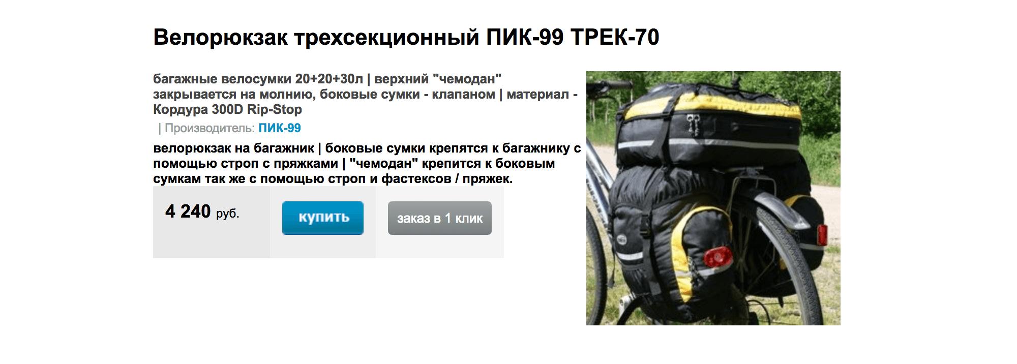 Между сумками и велоштанами я выбрала сумки: на мой взгляд, они удобнее