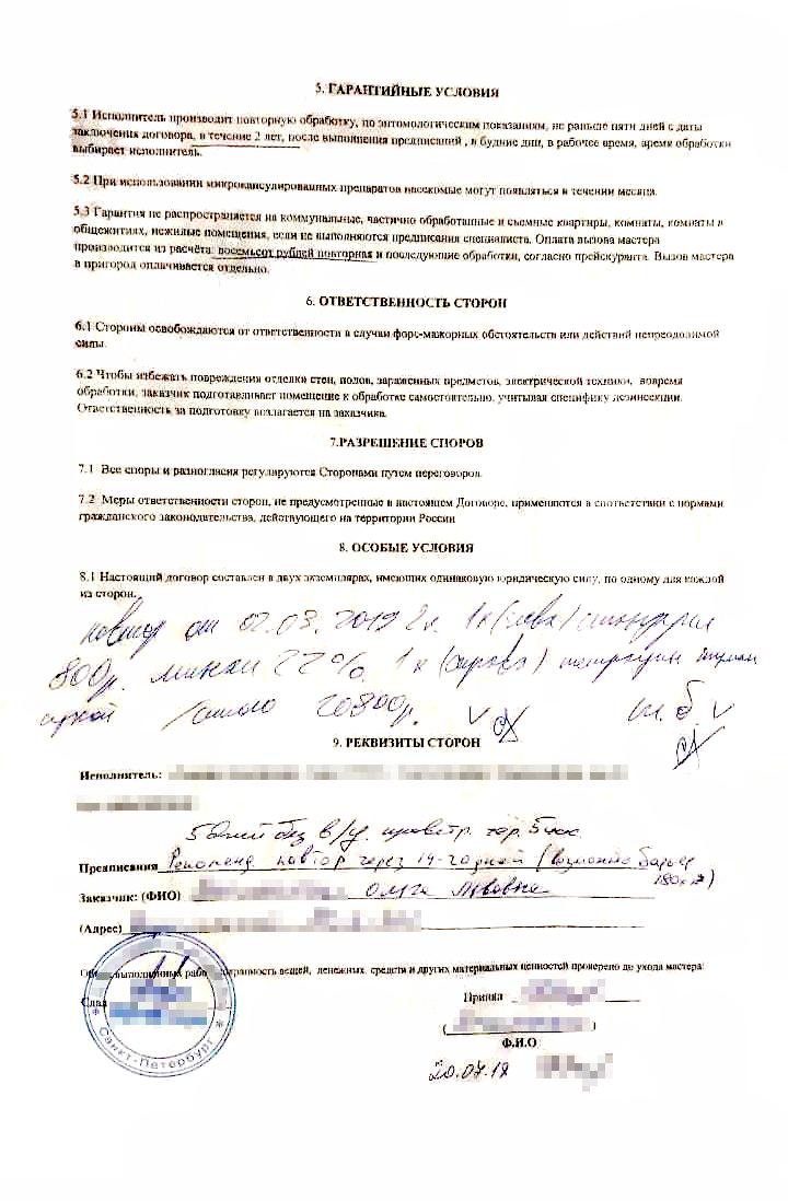 Это договор с дезинсекторами