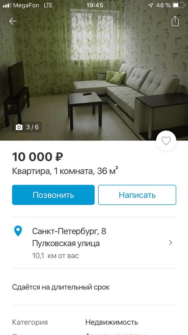 Средняя ставка аренды однокомнатной квартиры в Санкт-Петербурге — 20 тысяч рублей