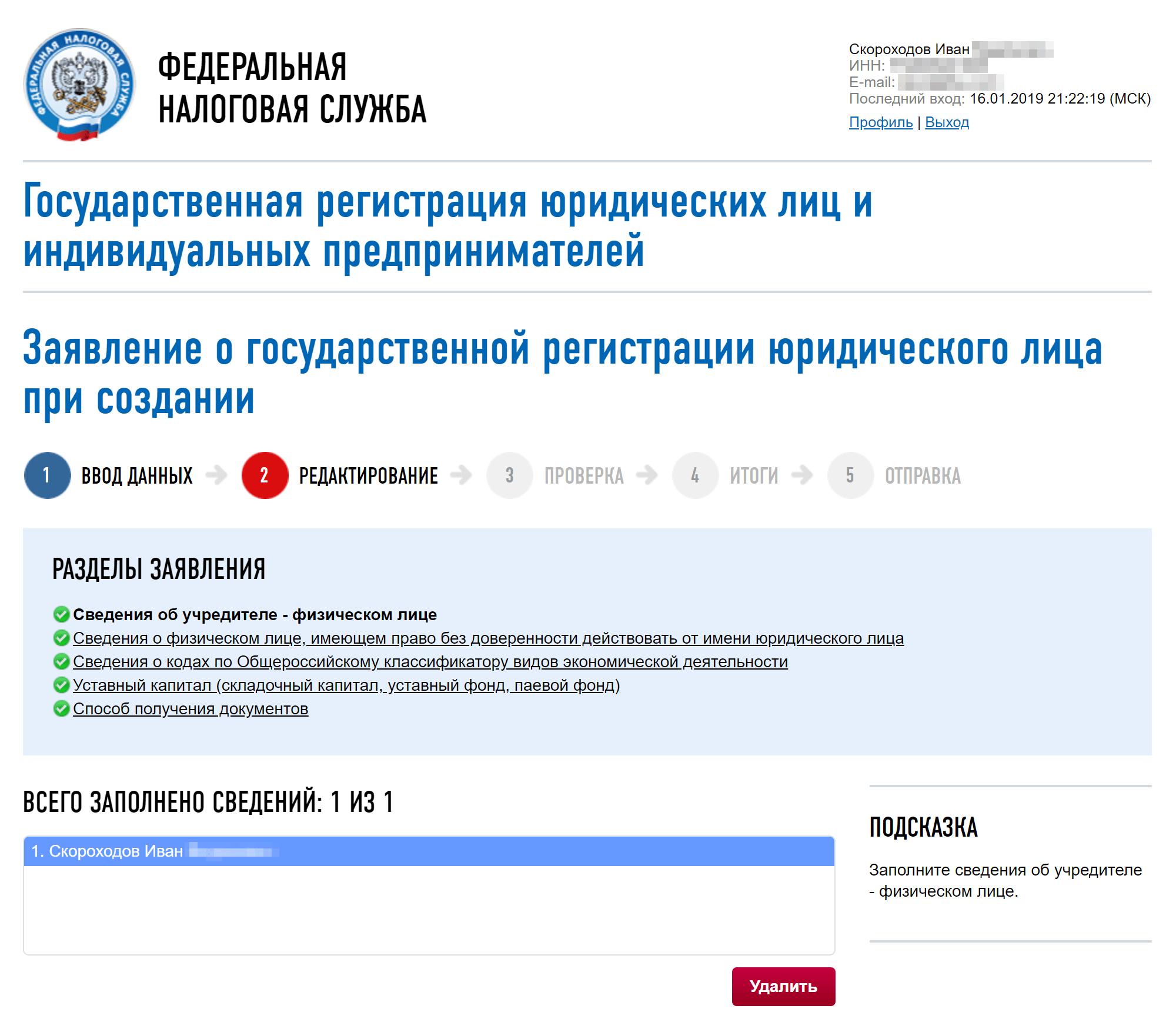 Анкета на сайте ФНС
