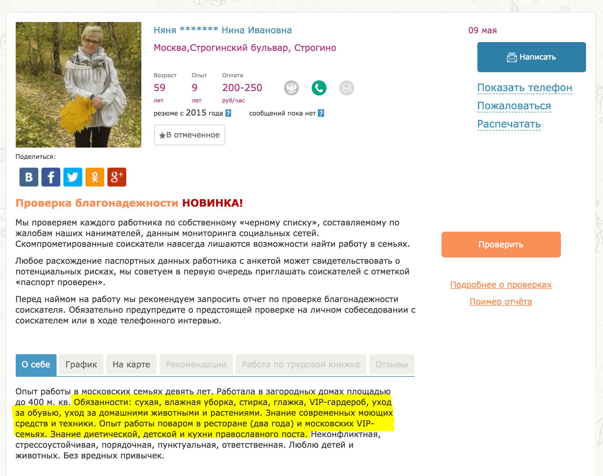Профиль кандидата на сайте «Помогатель». Няня сразу пишет про опыт уборки и готовки