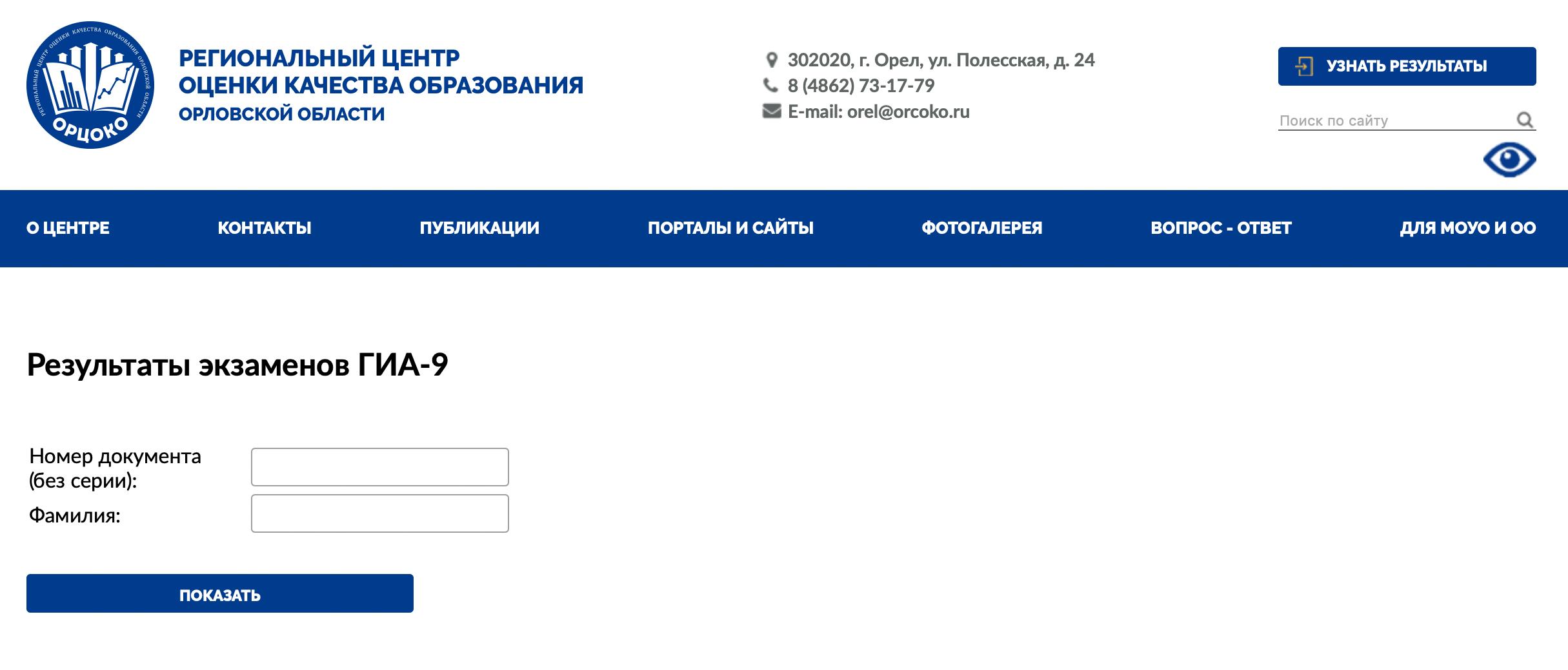Страница результатов экзамена на сайте Орловской области