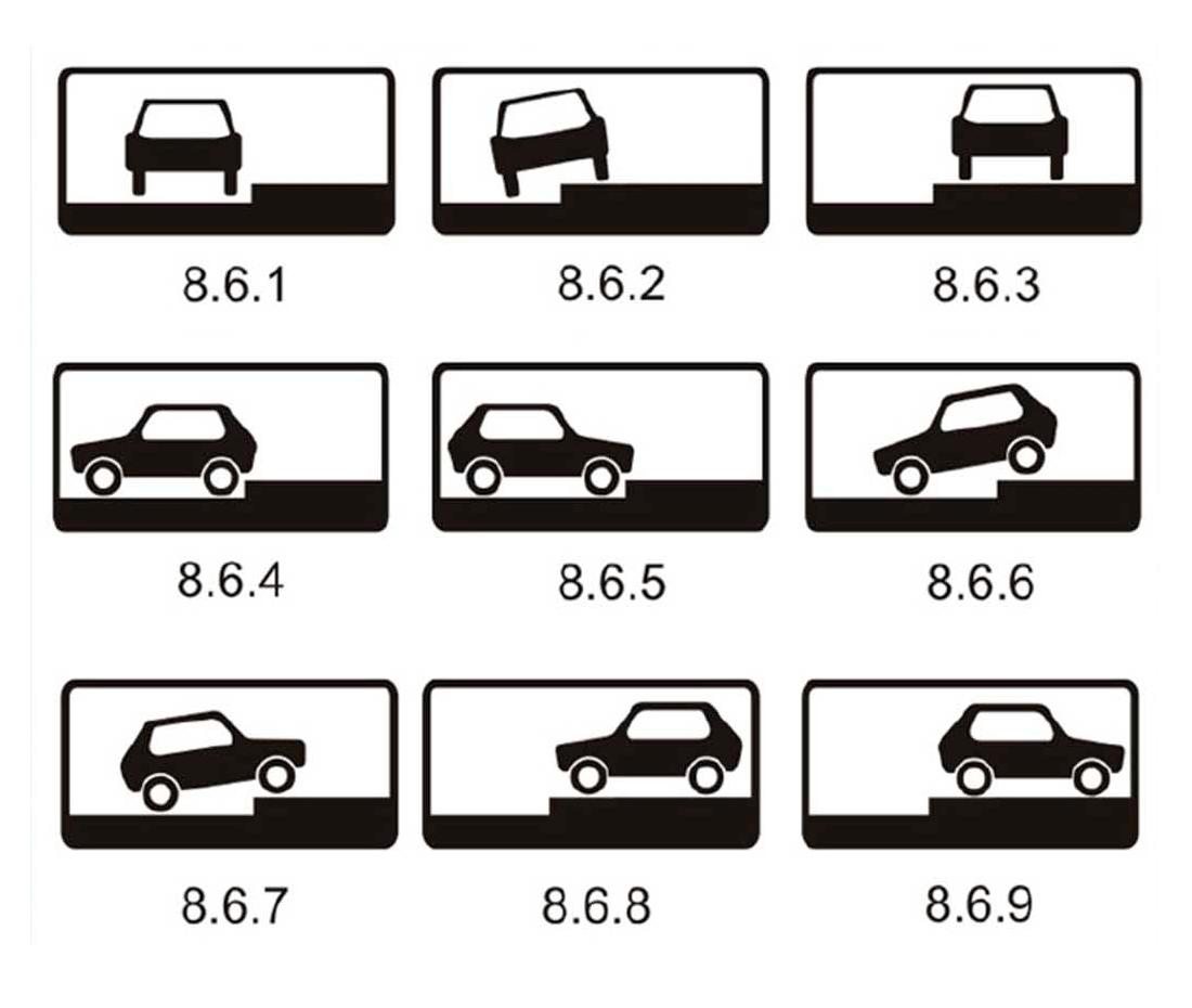 Таблички 8.6.2, 8.6.3, 8.6.6, 8.6.7, 8.6.8, 8.6.9 допускают стоянку на краю тротуара около проезжей части, но только определенным способом. Таблички 8.6.1, 8.6.4, 8.6.5 разрешают парковаться около тротуара