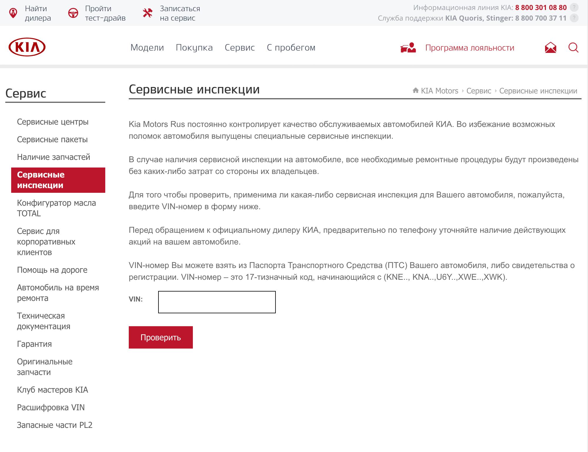 На сайте «Киа» страничка проверки находится в меню «Сервис» — «Сервисные инспекции». Можно найти через обычные поисковые системы