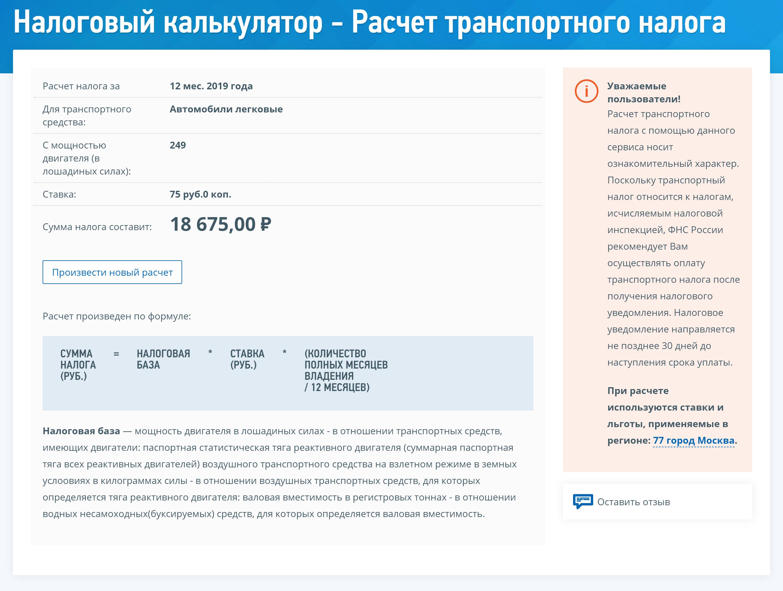 В Хабаровске ставка налога для&nbsp;Тойоты была 60<span class=ruble>Р</span>, а в Москве за машину той&nbsp;же мощности — 75<span class=ruble>Р</span>