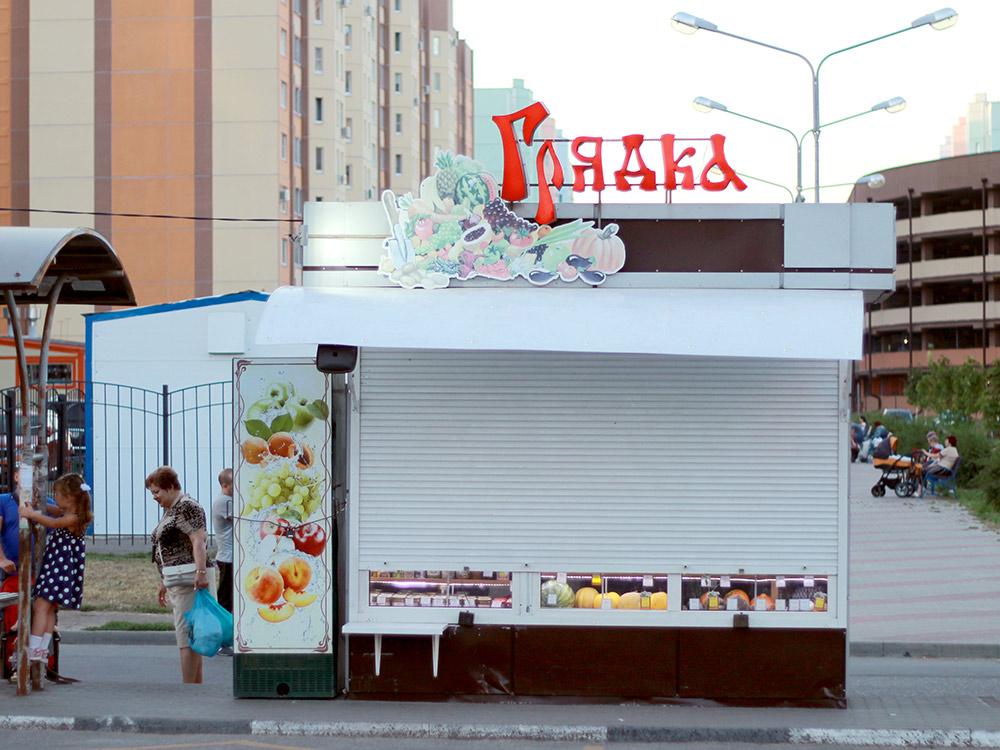 Мы часто покупаем овощи в этом киоске. «Грядка» — самая крупная овощная сеть в городе, у нее десятки киосков