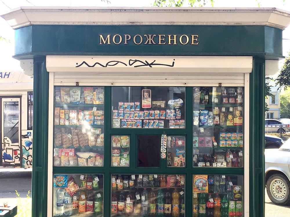 В Воронеже есть завод по производству мороженого. Он делает самый вкусный пломбир из всех, что я пробовал. В фирменных киосках мороженое на несколько рублей дешевле, чем в супермаркетах. Например, мой любимый сливочный пломбир здесь стоит 21<span class=ruble>Р</span>, а в супермаркете — 24<span class=ruble>Р</span>. Летом сюда стоят очереди, люди покупают мороженое пакетами
