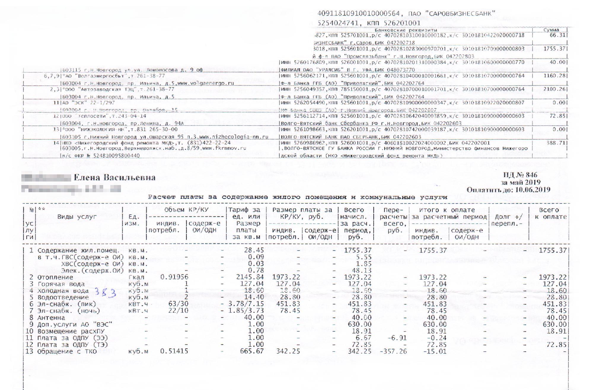 Мне вернули 357<span class=ruble>Р</span>, но по моим расчетам должно было быть больше на 13<span class=ruble>Р</span>