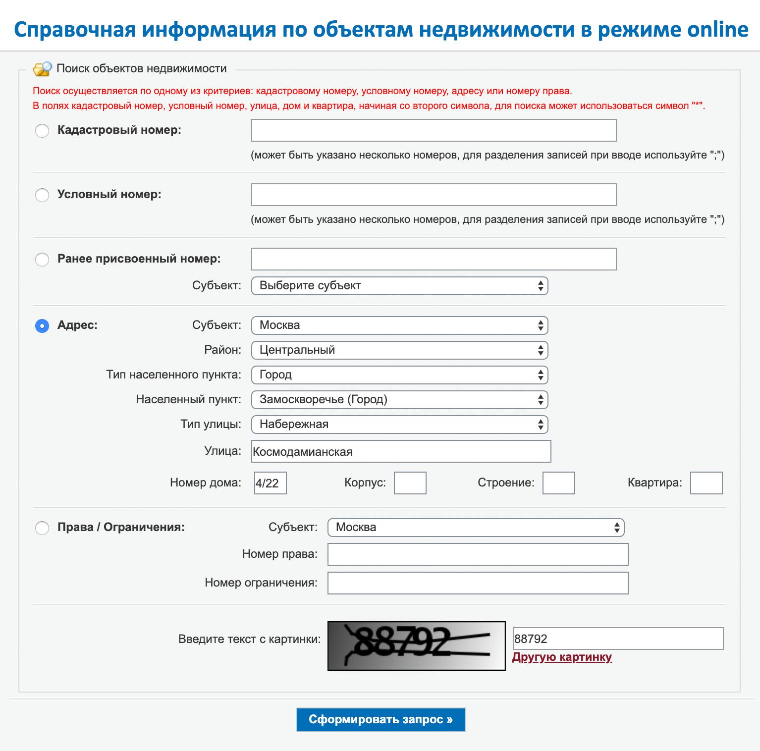 Чтобы запросить выписку, заполните кадастровый номер дома, если знаете, либо все возможные поля в разделе «Адрес». Чем больше полей заполните, тем больше данных получите. Введите текст с картинки и нажмите «Сформировать запрос»