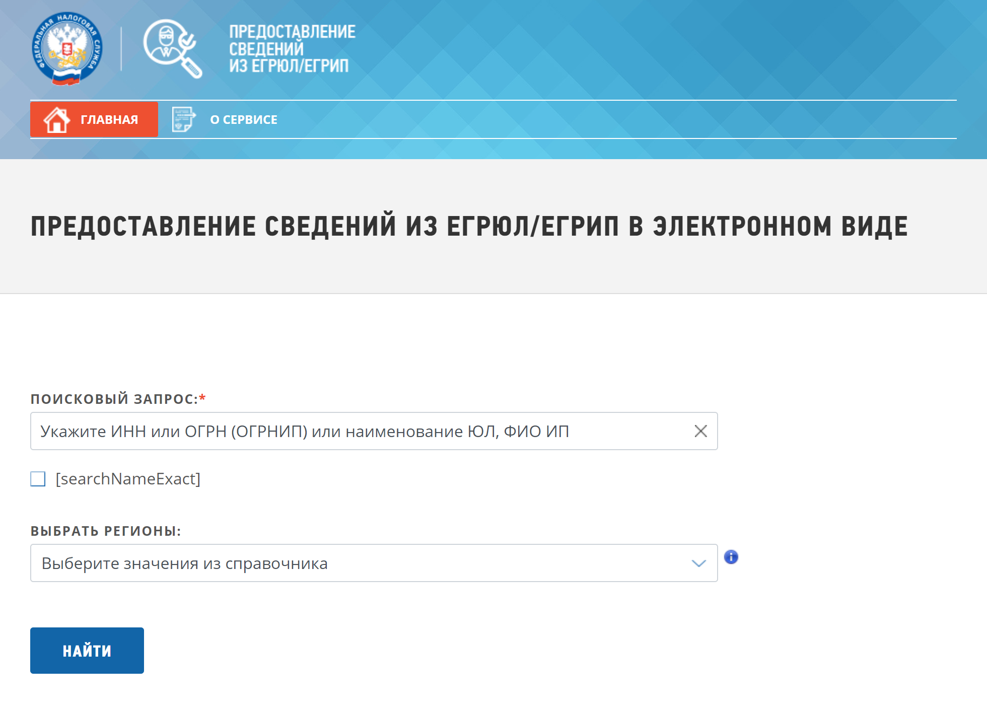 Форма запроса на предоставление сведений из ЕГРЮЛ на сайте ФНС