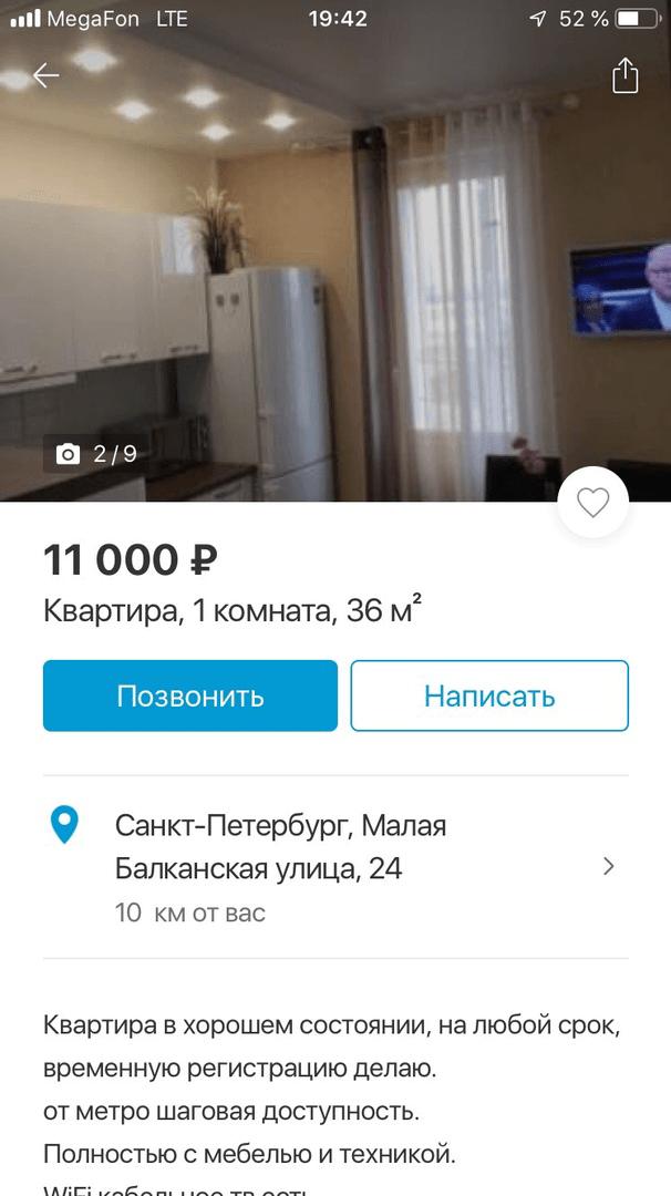 В этих объявлениях квартиры сдают в два раза дешевле. Информагентства заманивают клиентов точно такими же объявлениями