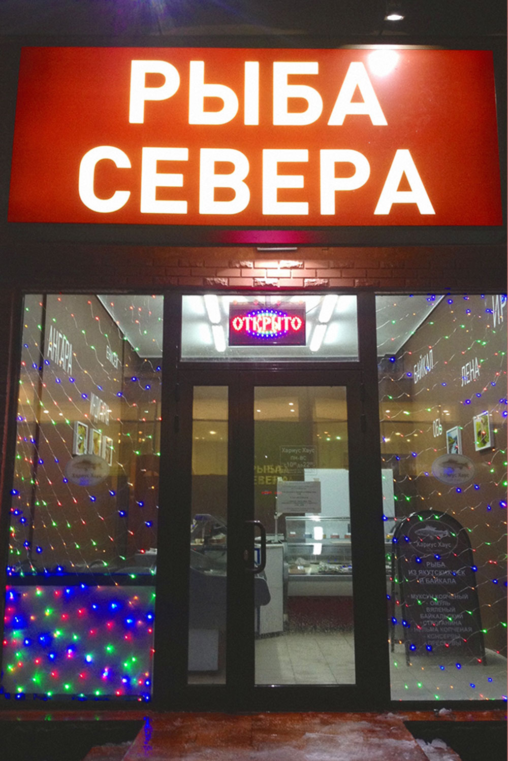 Сергей рассчитывал, что яркая вывеска привлечет прохожих, но из местных жителей в магазин заглядывали в основном пенсионеры