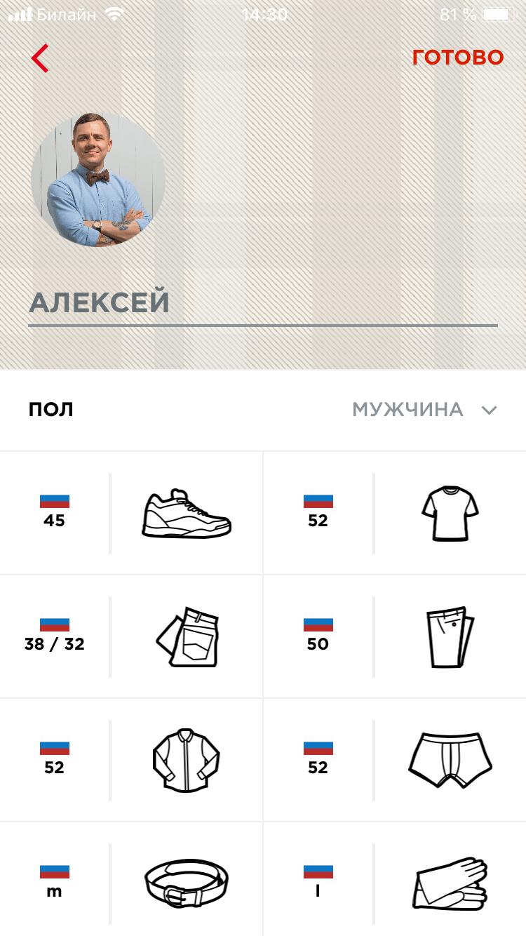 Размеры одежды в приложении Sizer
