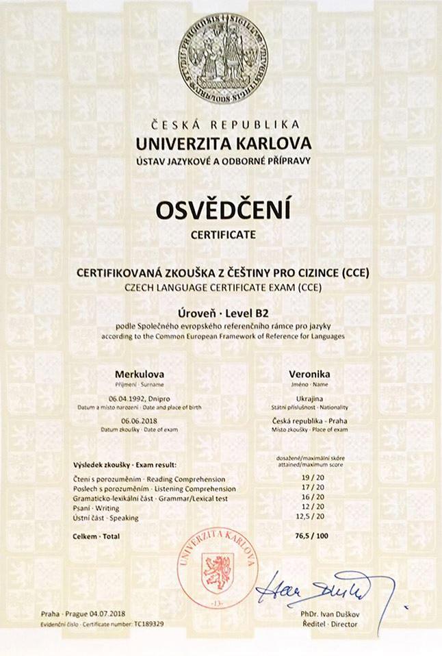 Сертификат мне прислали в Киев обычной почтой