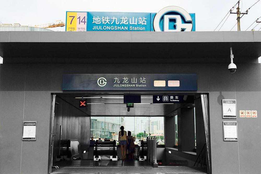 Типичный вход в метро. Ищите знак метро, похожий на @