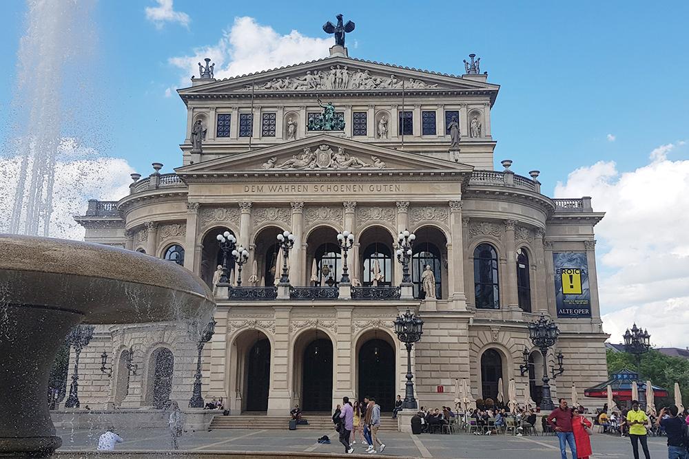 Здание Старой оперы. Первоначально его построили в 1880году, но после войны все пришлось возводить заново