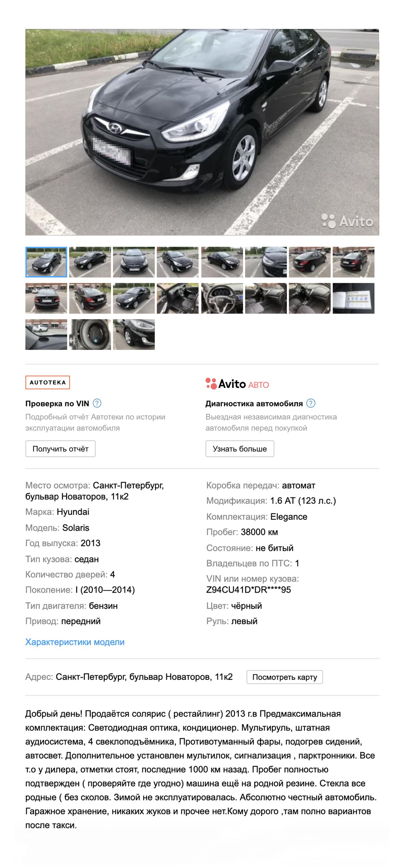 Продавец подробно расписывает комплектацию автомобиля. Авто неплохое, но дорогое