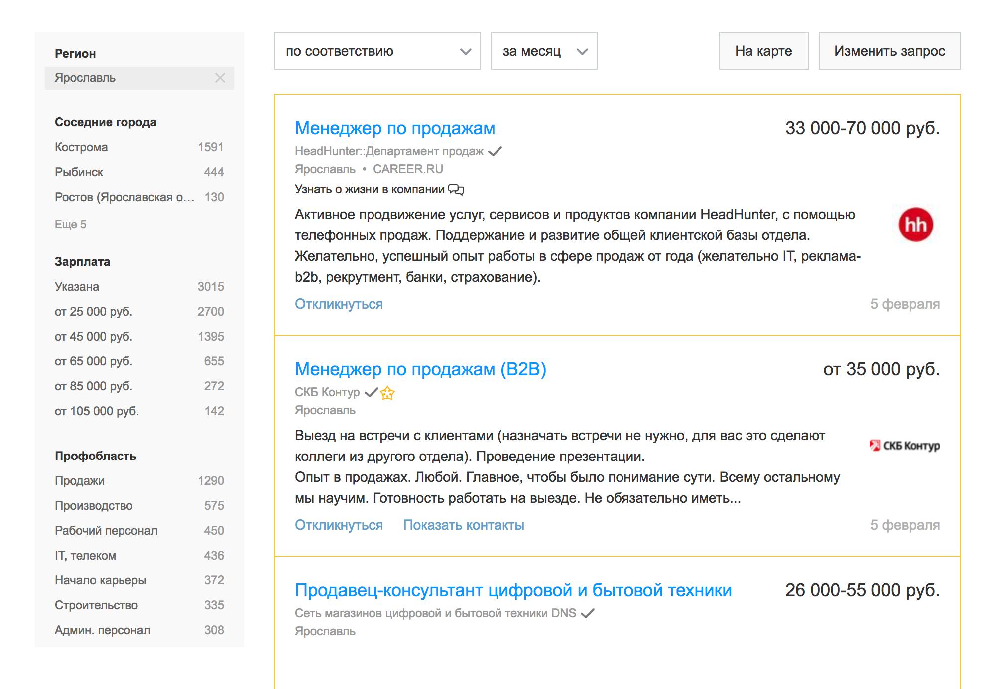 Больше всего вакансий в продажах, ИТ и на производстве с зарплатой от 26 000 рублей