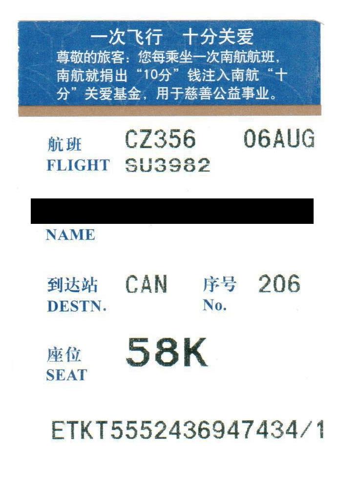 Посадочный талон на рейс Москва — Гуанчжоу. В поле DESTN (пункт назначения) указан аэропорт Гуанчжоу, код CAN