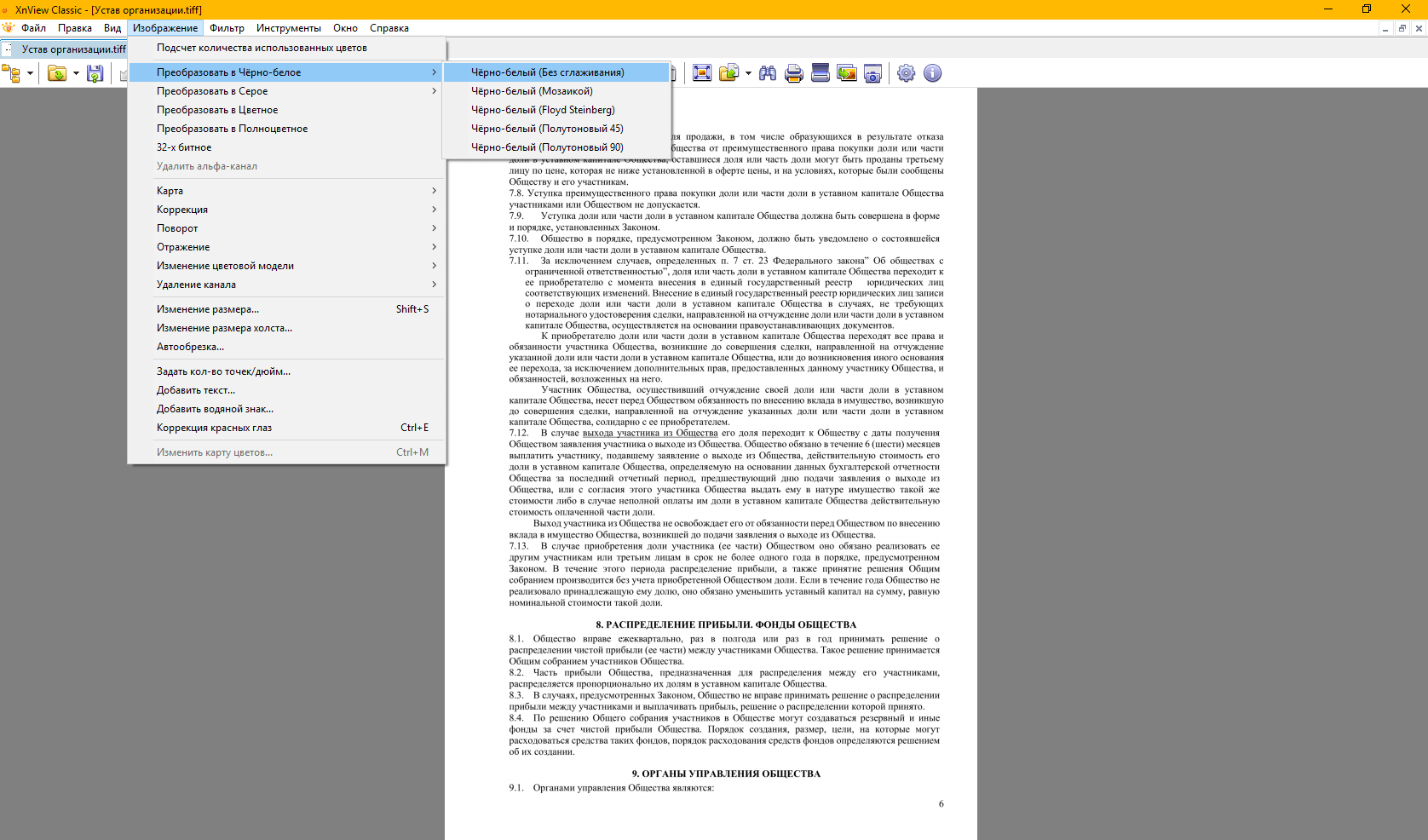 Изменение цветности в программе «Икс-эн-вью-классик»