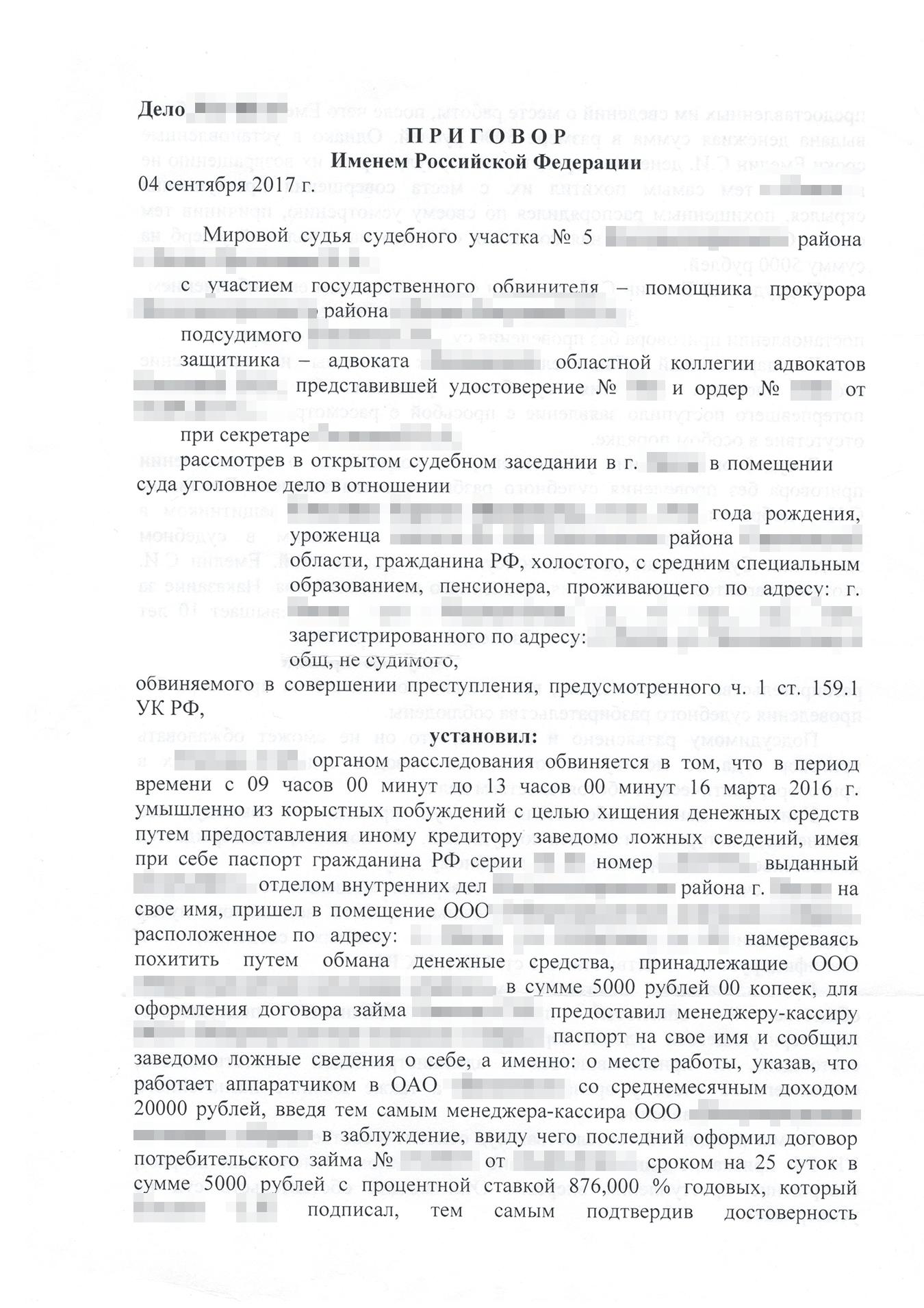 Приговор клиенту, который предоставил ложные сведения о месте работы