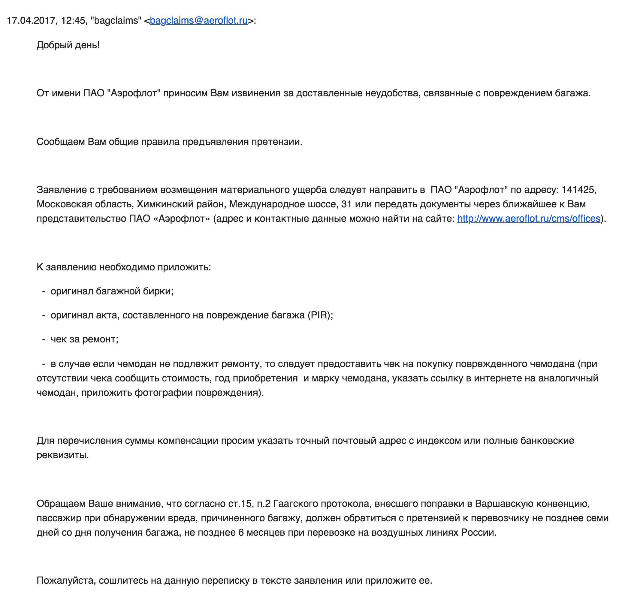 Письмо от представителя «Аэрофлота» о том, какие документы нужны, чтобы получить компенсацию