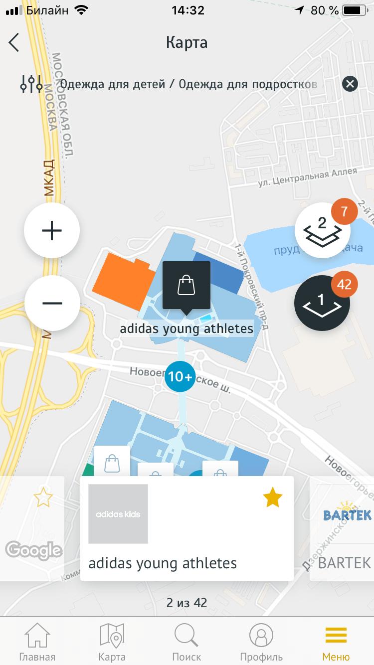 Сейчас у многих торговых центров есть свои приложения. Вместе с картами магазинов в них бывает информация о скидках и распродажах