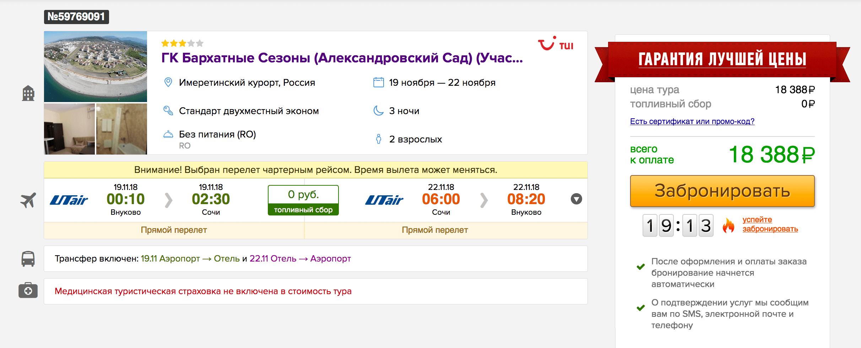 Стоимость тура в ноябре, цена актуальна на 14 июня 2018 года