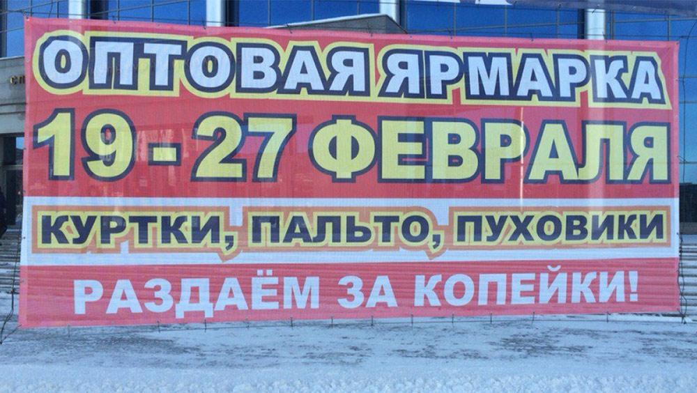 Потерянные кавычки стоили предпринимательнице штрафа. Фото: orinfo.ru