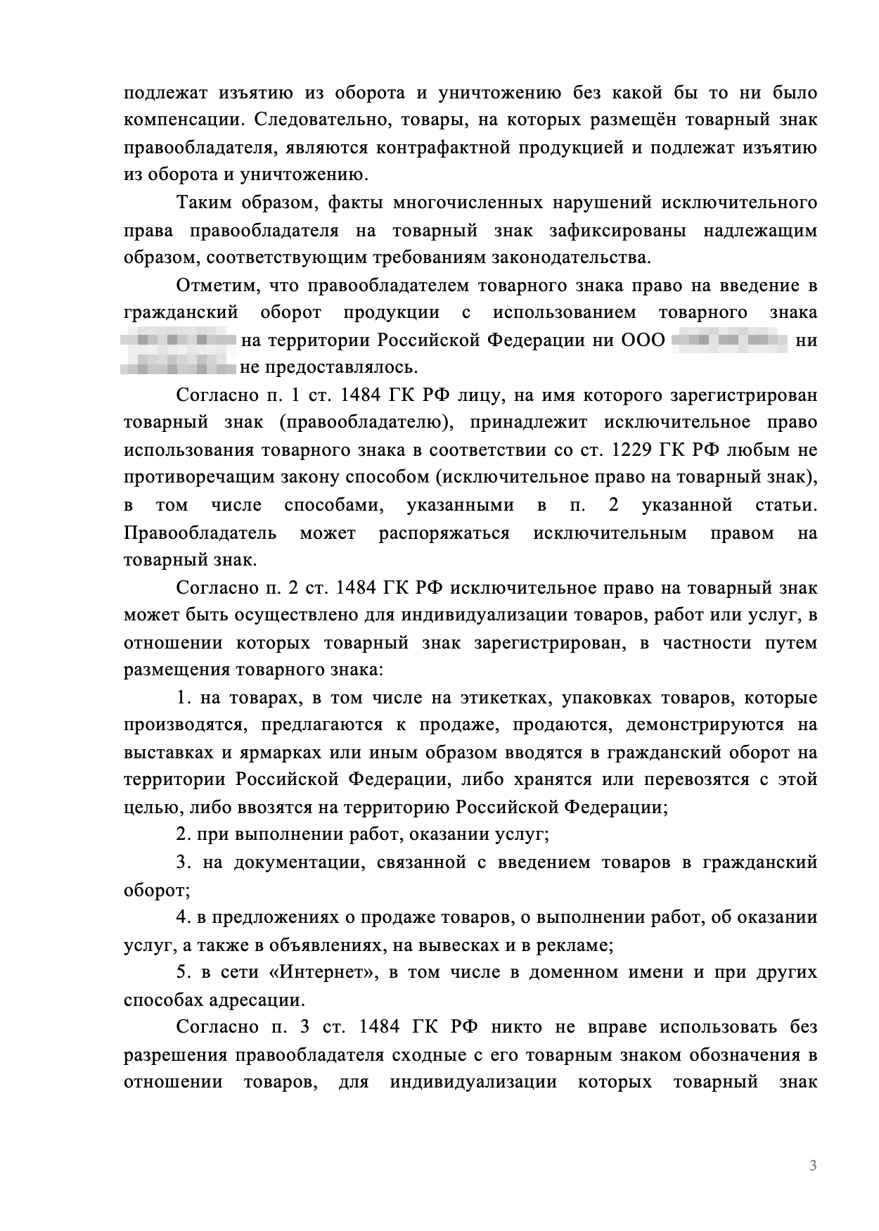 Пример основательной претензии. Этот документ на пять страниц — результат недельной работы юриста. Если вместо этой работы скопировать чужую претензию и поставить подпись, результат может оказаться неожиданным