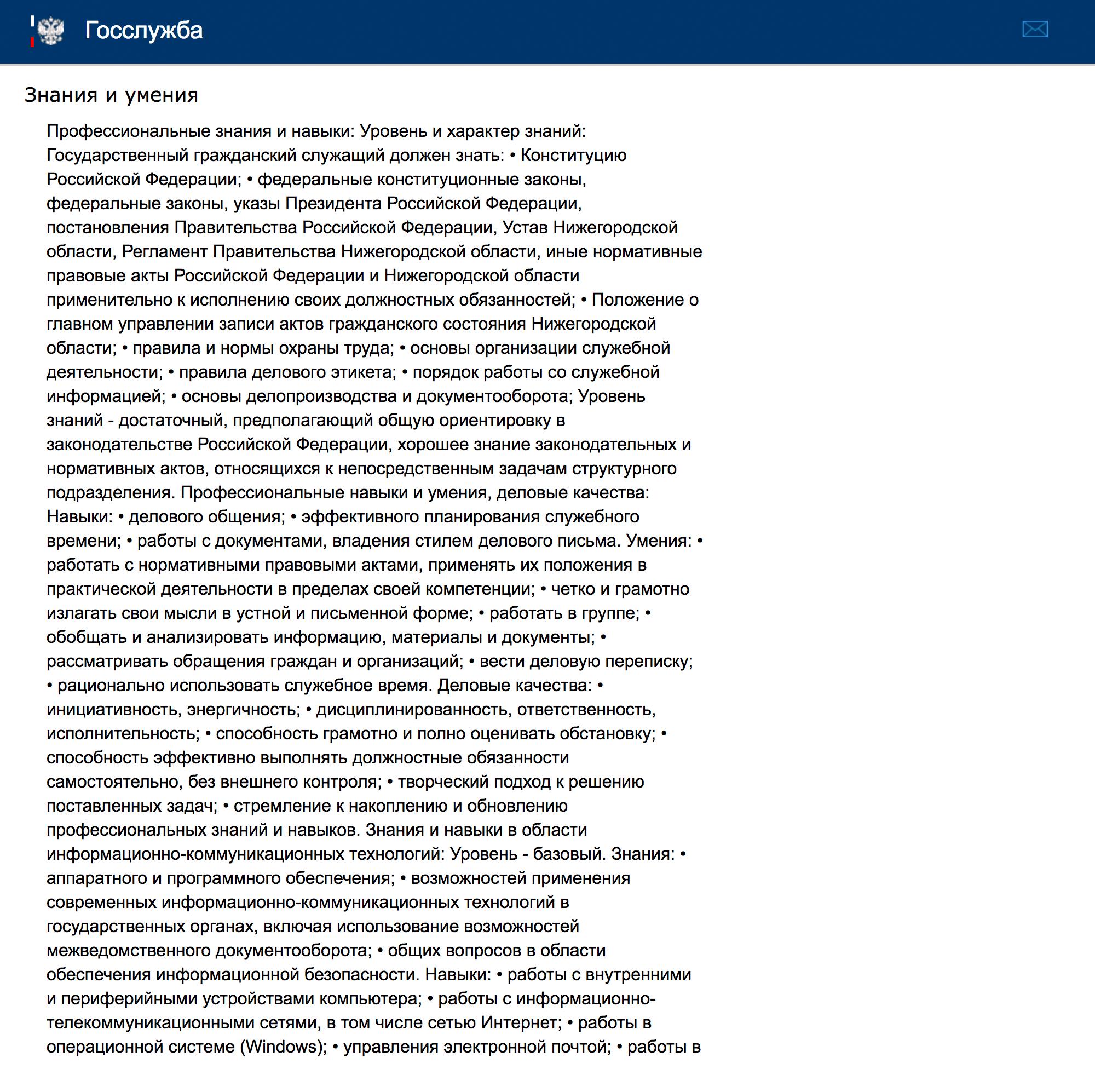 Это неполный список требований к соискателю