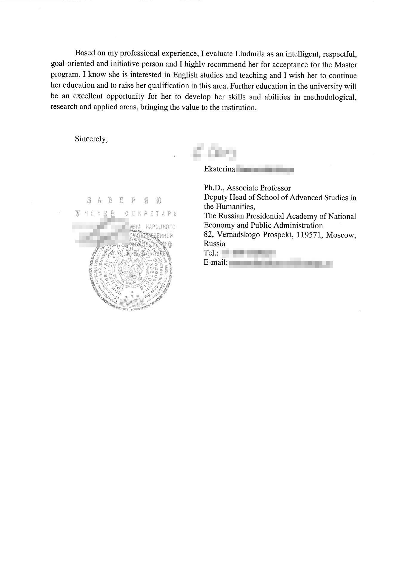 На момент написания этого документа моя референт уже не работала в РГГУ и поставила печати другого университета, но в приемной комиссии, по-видимому, на эту деталь не обратили внимание