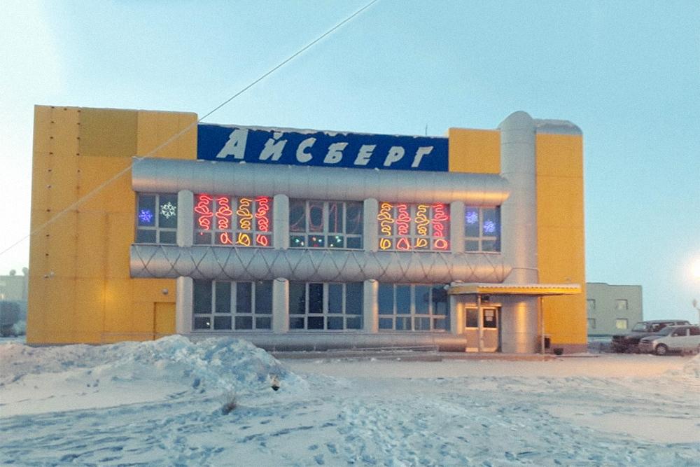 «Айсберг» — главный культурный центр Певека