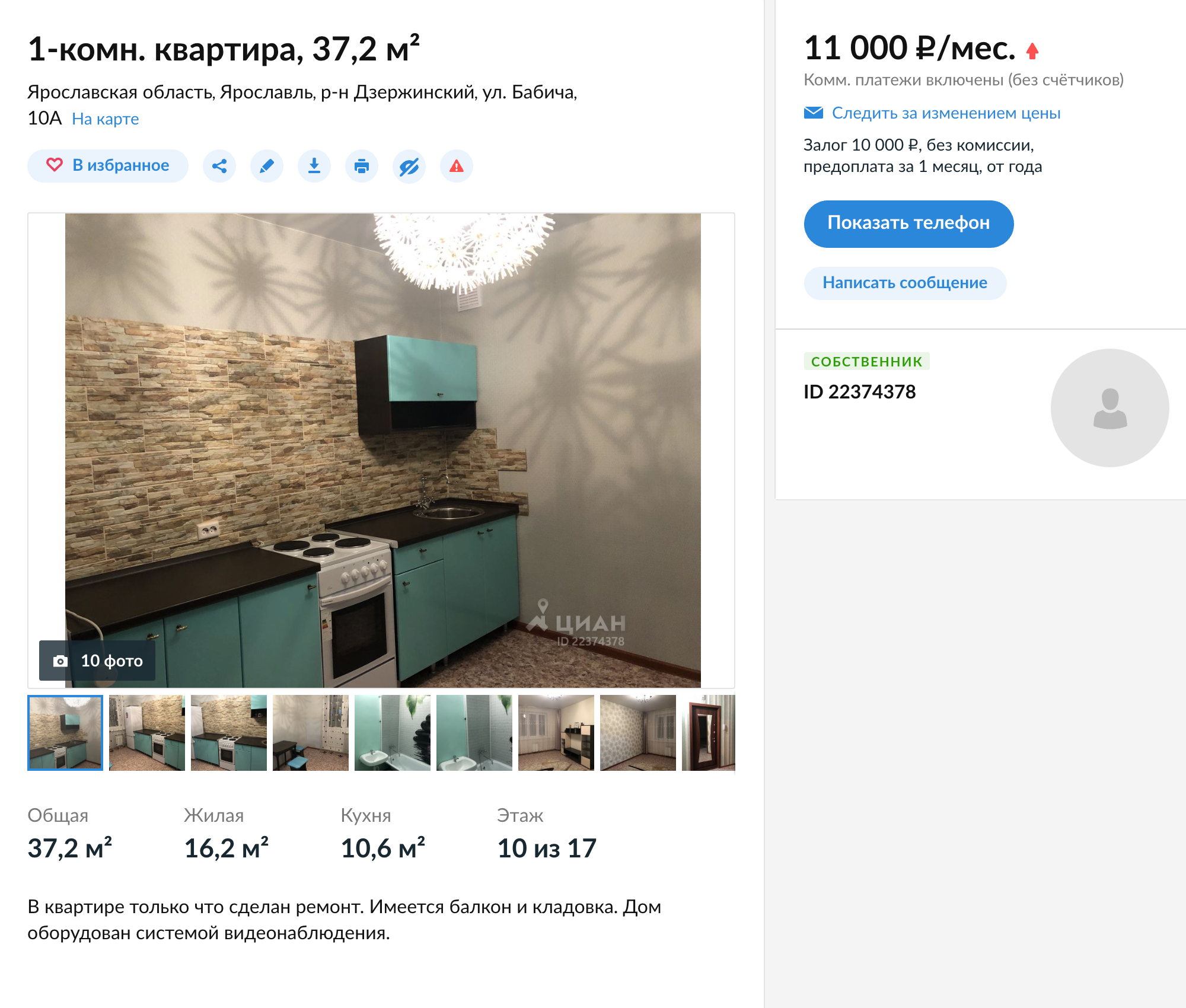 Приличная однушка в спальном районе Ярославля за 11 000 рублей в месяц