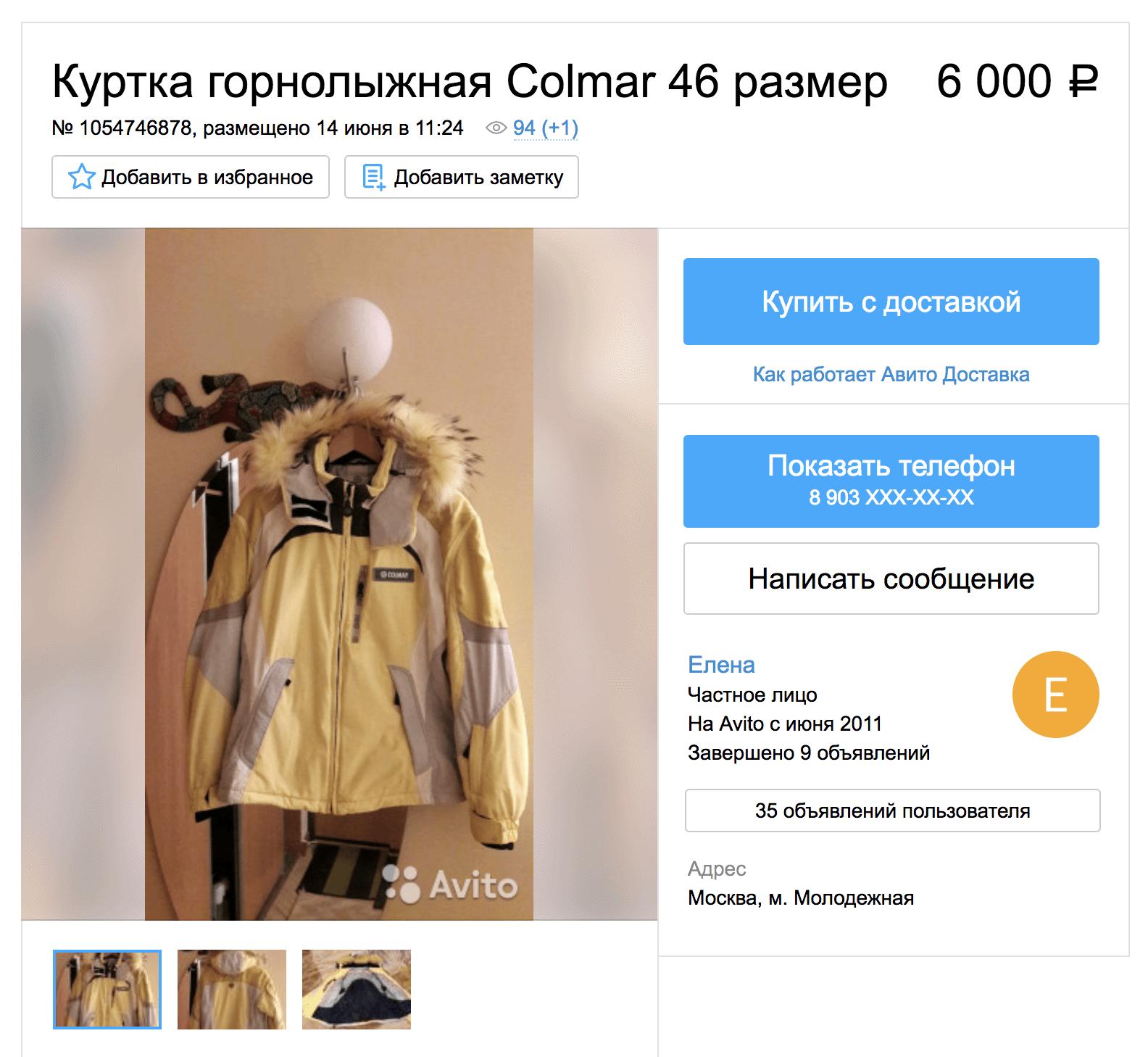 На «Авито» куртку Colmar можно купить за 6000<span class=ruble>Р</span>