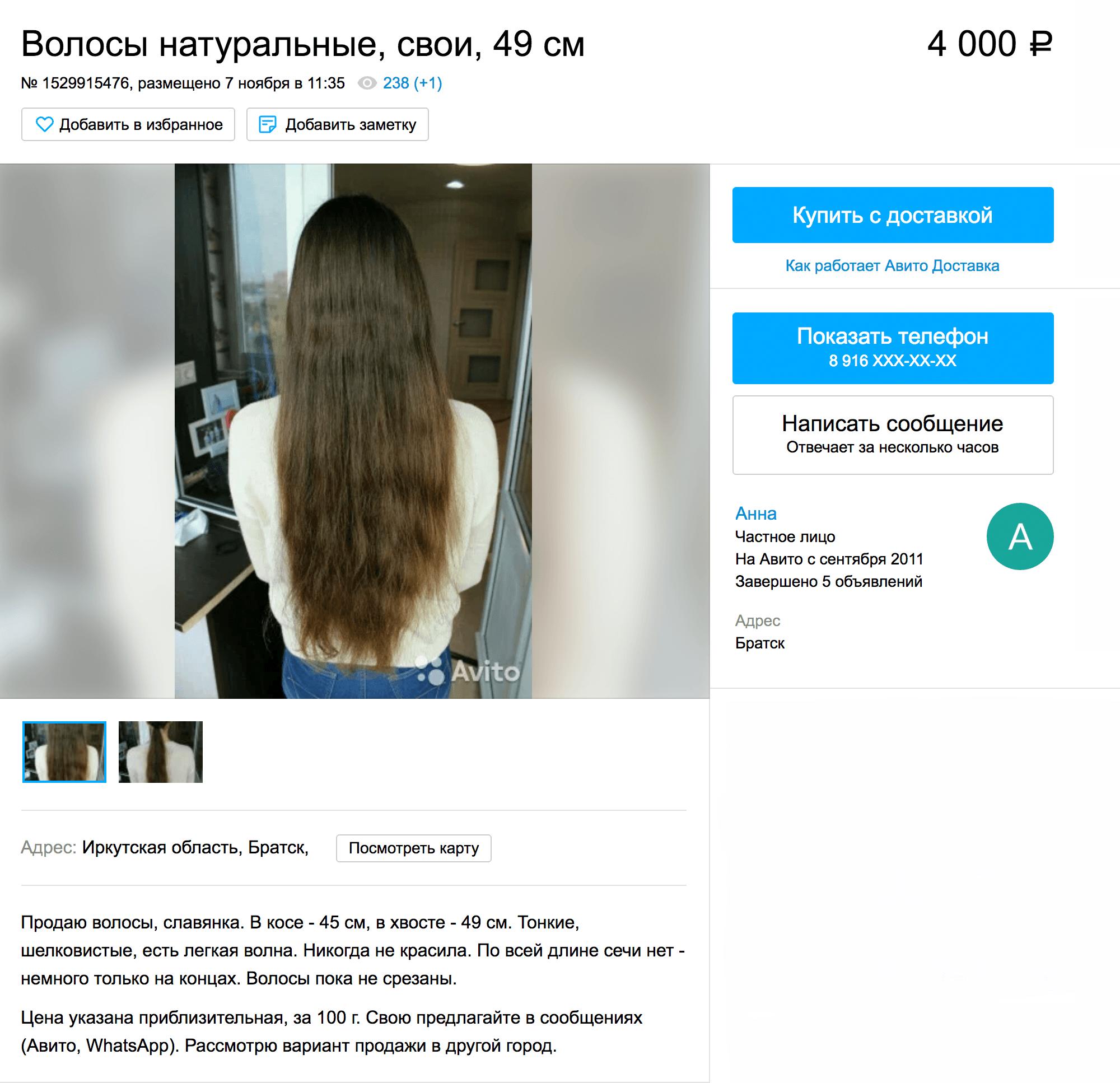 Мое объявление на «Авито». Свои волосы я оценила в 4000<span class=ruble>Р</span> за 100 г