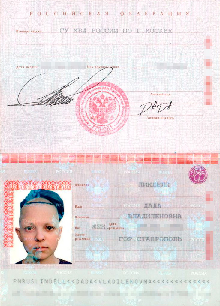 Так теперь выглядит мой паспорт