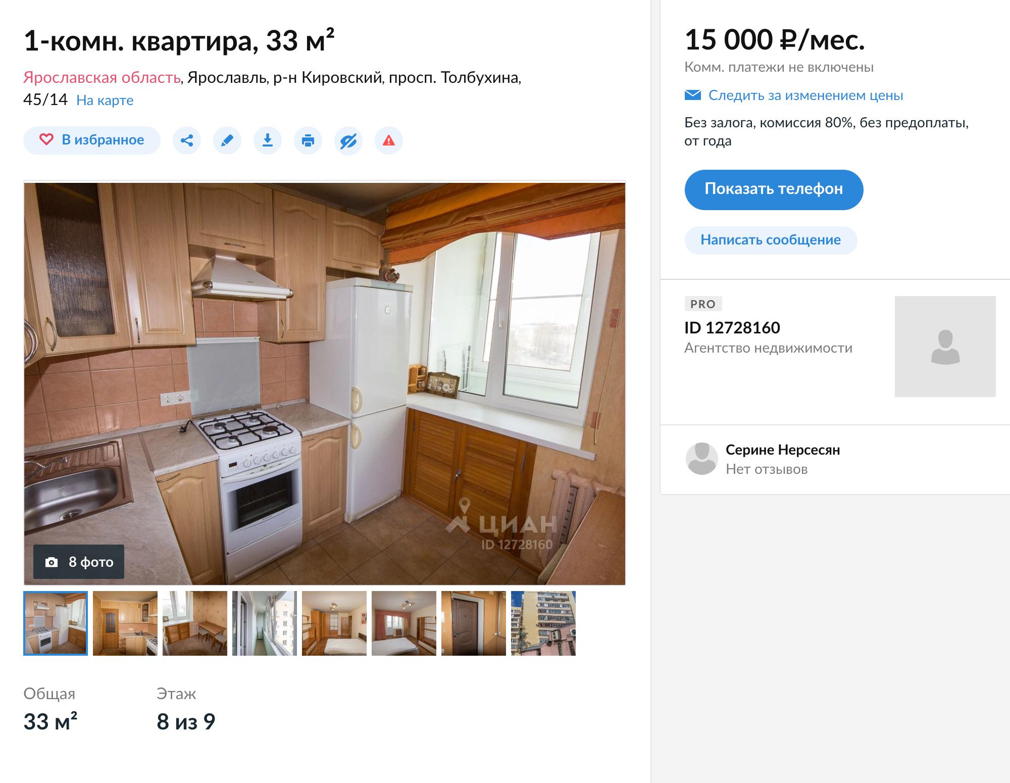 В центре города такая же квартира будет стоить уже 15 000 рублей в месяц