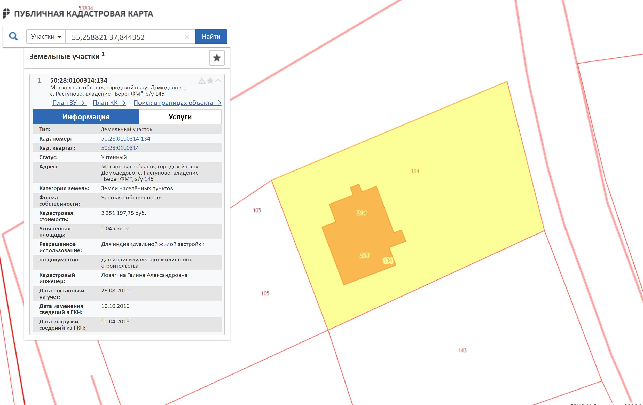 Чтобы узнать вид разрешенного использования, введите на сайте Росреестра в строке поиска кадастровый номер участка или координаты