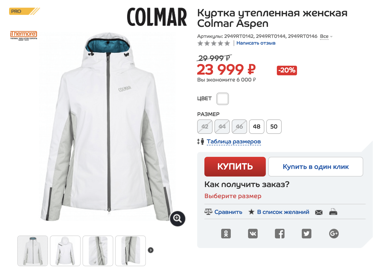 В интернет-магазине такая стоит 24 000<span class=ruble>Р</span>. Источник: Спортмастер