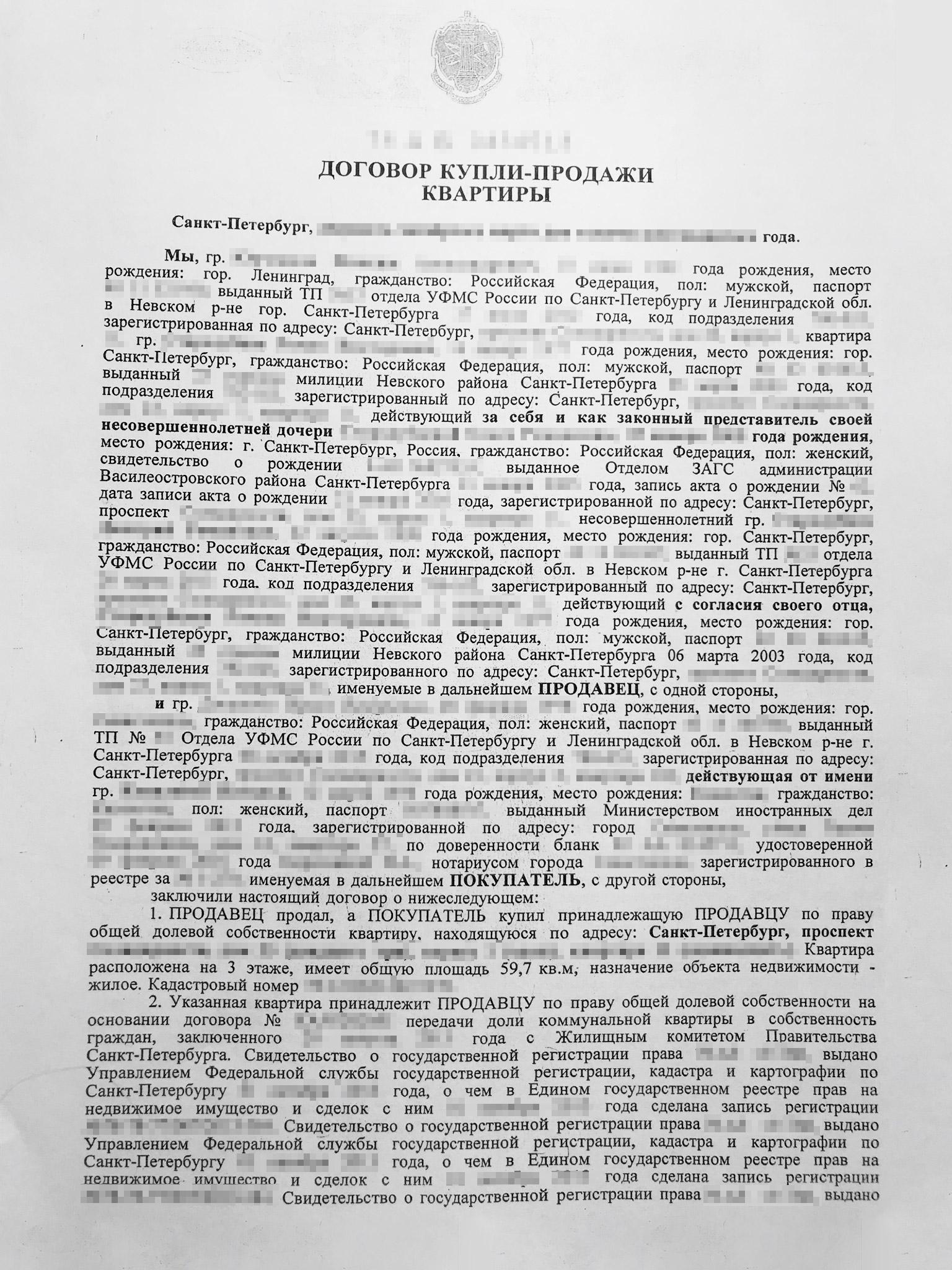 Первая страница договора купли-продажи