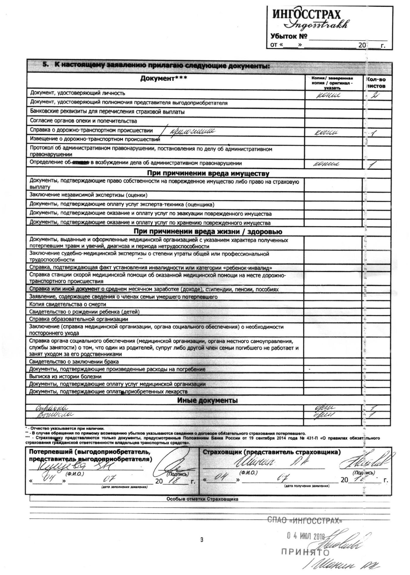 Копия приложения к моему заявлению о выплате страховой суммы по полису ОСАГО