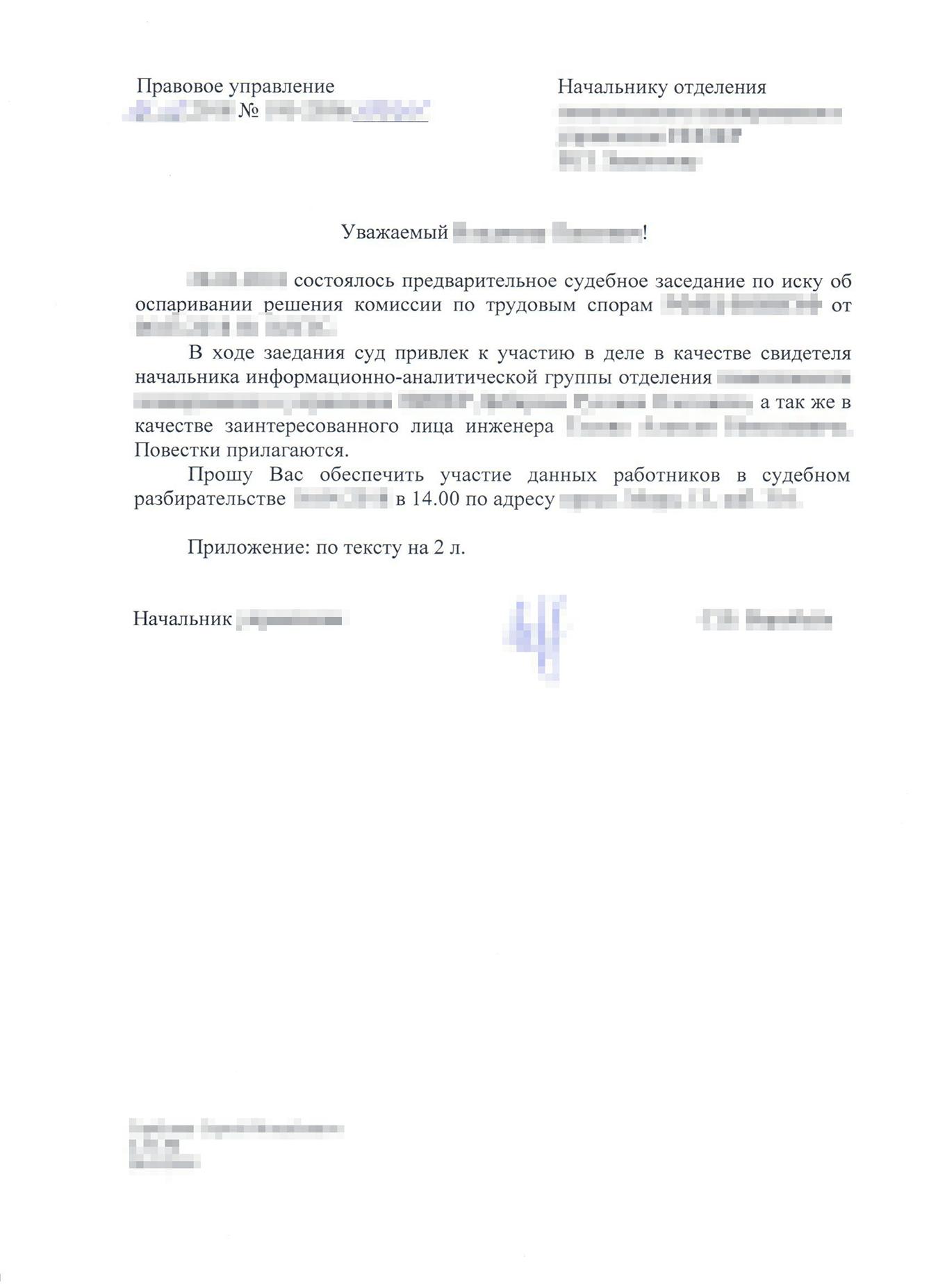 Приглашение в суд от юристов предприятия