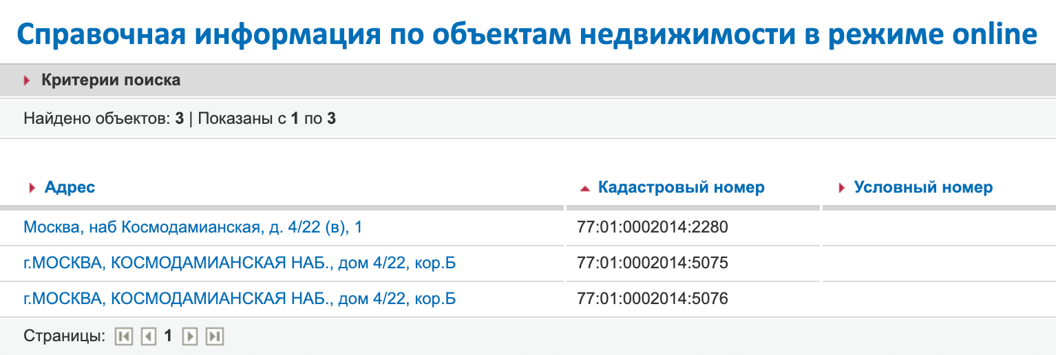 В полученной таблице кликайте отдельно на каждый адрес