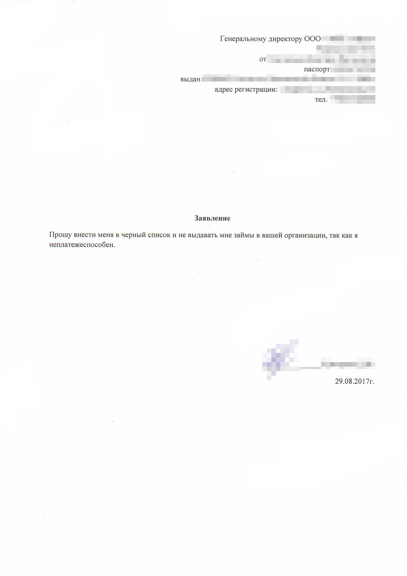 Заявление о внесении в черный список